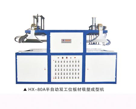 景德镇印刷定位吸塑成型机