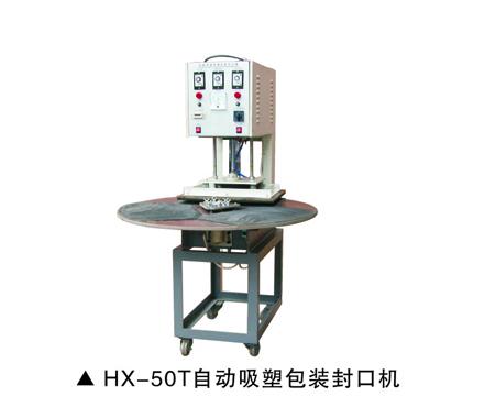 广州全自动吸塑包装机