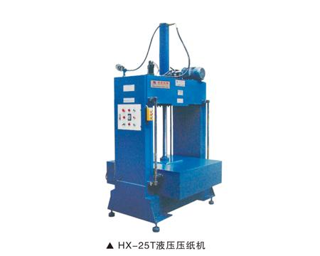 广州液压压纸机