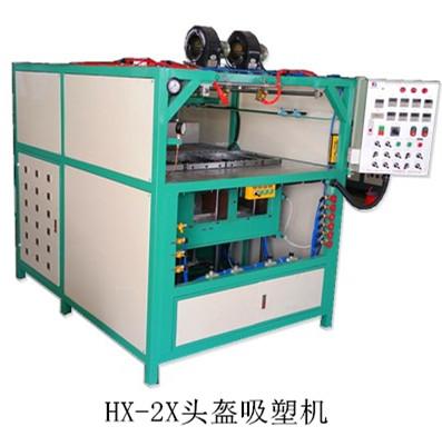 广州HX-2X头盔吸塑机