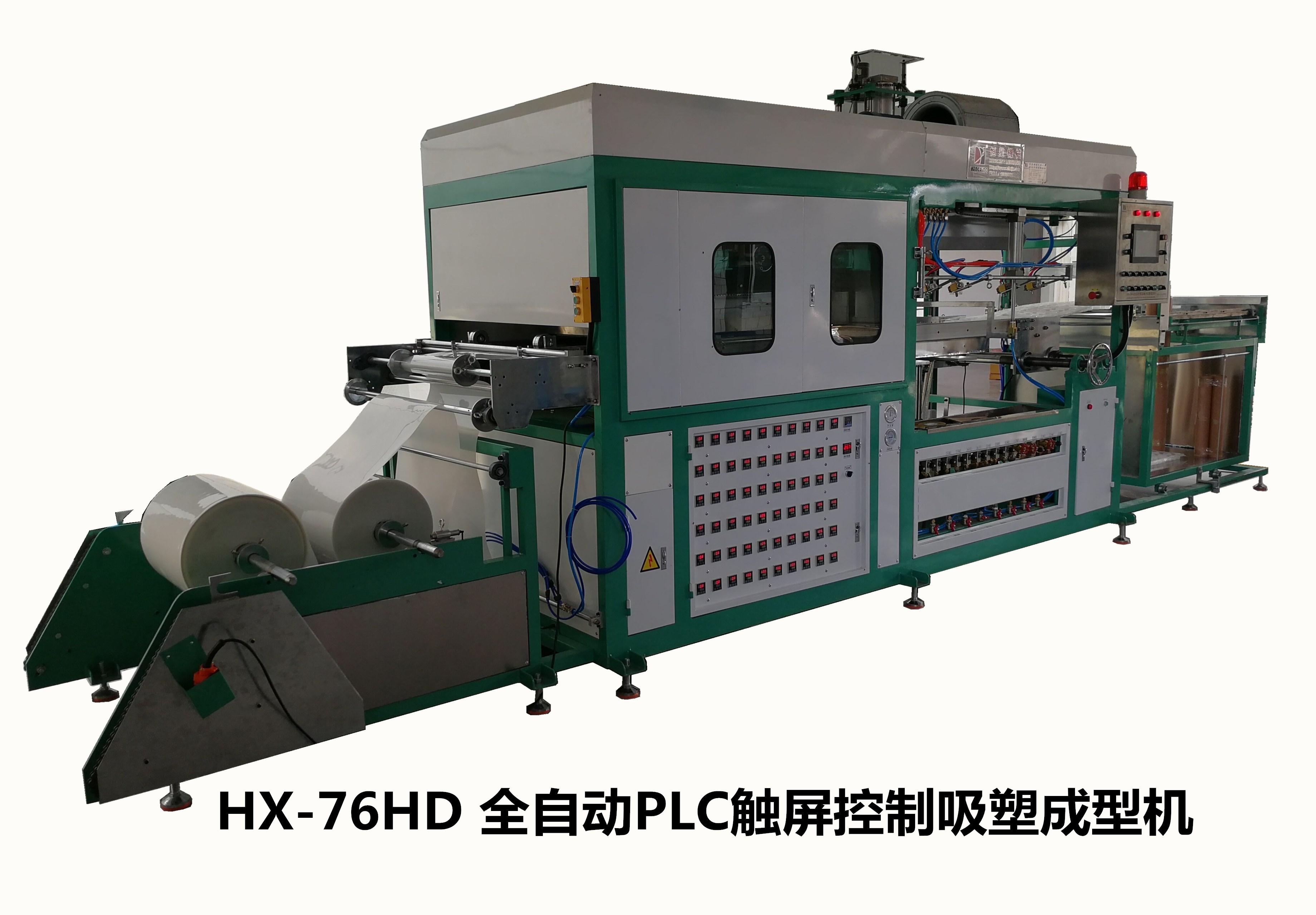 HX-76DZ电脑记忆型全自动走炉吸塑成型机