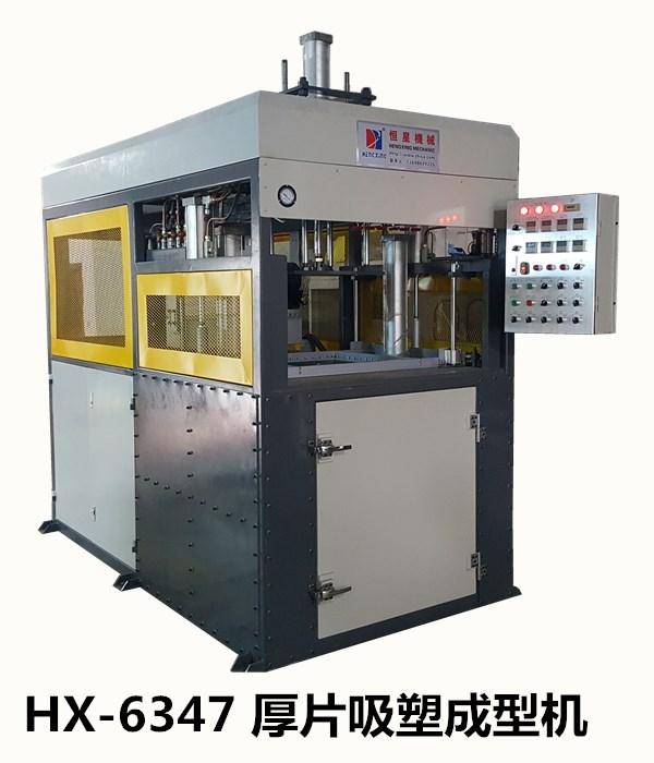 广州厚片吸塑机生产厂家