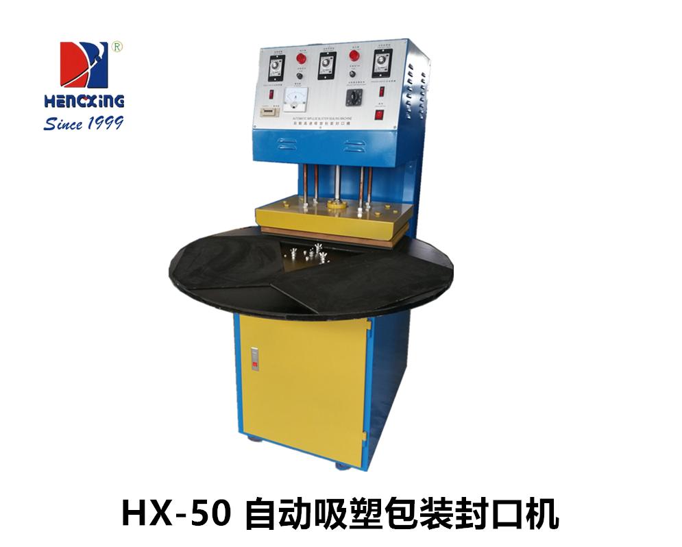 广州自动吸塑包装机