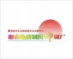 湖南地质制图印刷厂
