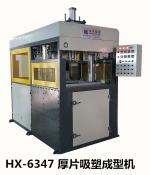 HX-6347厚片吸塑机