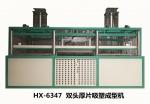 HX-6347双头厚片吸塑成型机