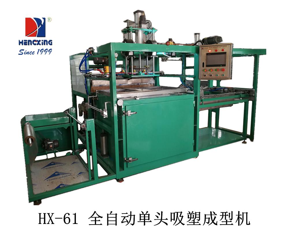 HX-61 全自动单头吸塑成型机.png